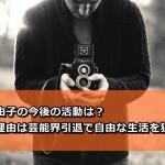 吉田真由子の今後の活動は?卒業理由は芸能界引退で自由な生活を狙って?