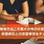桜雪の勉強方法こそ東大合格の近道?熱愛彼氏との恋愛事情をチェック!