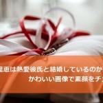 ブラタモリの近江友里恵は熱愛彼氏と結婚しているのか?かわいい画像で素顔をチェック!