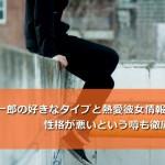 小山慶一郎の好きなタイプと熱愛彼女情報は?性格が悪いという噂も徹底検証!