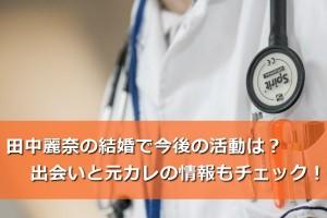 doctor-medical-medicine-health-stetoscope