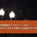 吉村明宏の結婚相手とプロフィールは?妻と子供だけではなく世間からも見放されて学んだこと