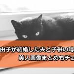 【有吉反省会】吉田真由子が結婚した夫と子供の噂は?美人画像まとめもチェック!