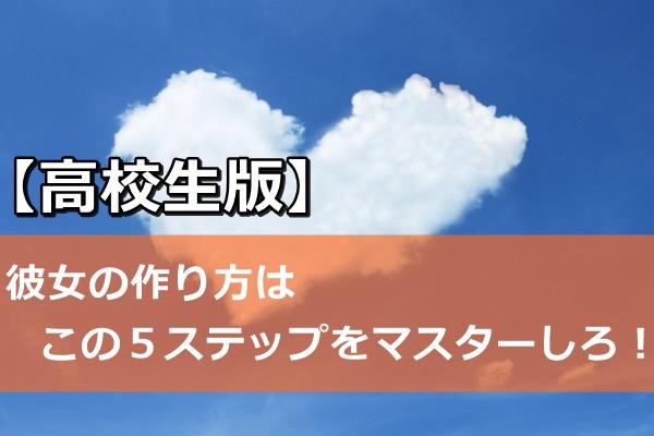 cloud-heart-sky-blue-white-love-luck-loyalty