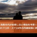 浅香光代が結婚しない理由を考察!世志凡太のプロポーズで24年の内縁関係に終止符か?