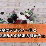 嶋田紋奈のプロフィールと熱愛彼氏との結婚の噂をチェック!