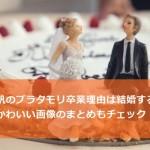 桑子真帆のブラタモリ卒業理由は結婚するから?かわいい画像のまとめもチェック!