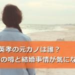 狩野英孝の元カノは誰?不倫の噂と結婚事情が気になる!