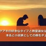 加藤シゲアキの好きなタイプと熱愛彼女は?本名と小説家としての顔もチェック!
