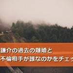 宮崎謙介の過去の離婚と不倫相手が誰なのかをチェック!