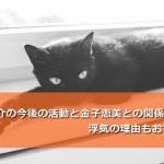 宮崎謙介の今後の活動と金子恵美との関係は?浮気の理由もおさらい