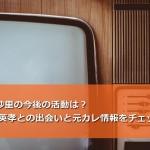 加藤紗里の今後の活動は?狩野英孝との出会いと元カレ情報をチェック!