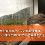 増田貴久の好きなタイプと熱愛彼女は?かわいい性格と言われている実態をチェック!