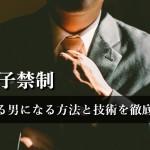 【保存版】モテる男の特徴と条件は一流ナンパ師の恋愛テクニックから学べ