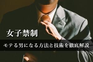 man-adjusting-tie